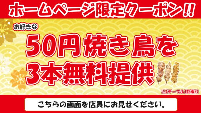 50円焼き鳥絶好鳥の公式サイト限定クーポン