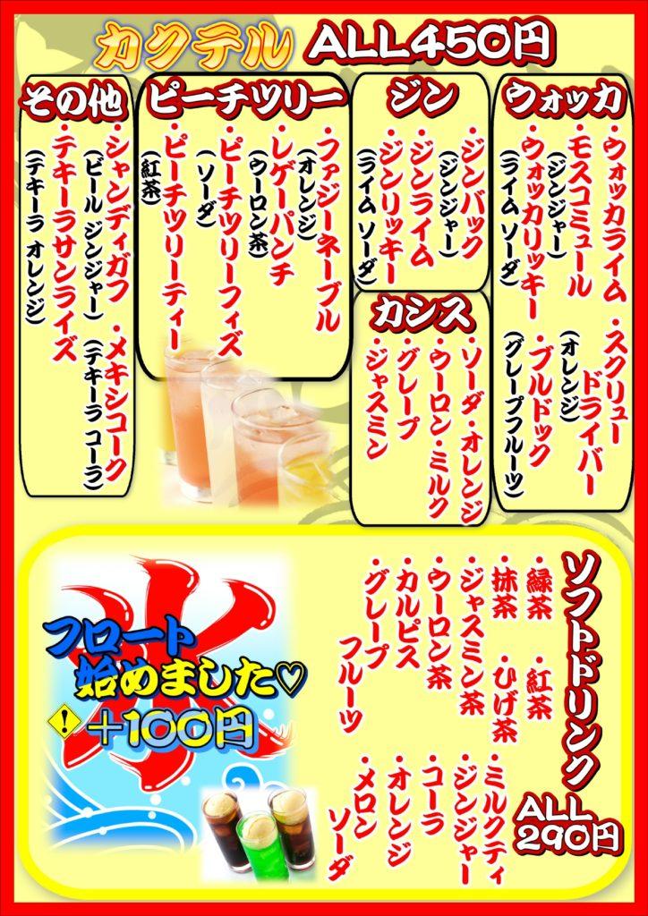 50円焼き鳥絶好鳥|カクテル