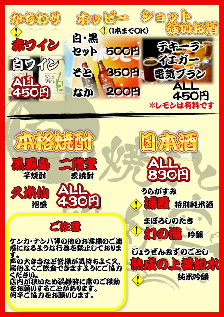 50円焼き鳥絶好鳥|日本酒