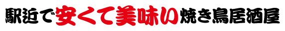 50円焼き鳥絶好鳥の公式ホームページ