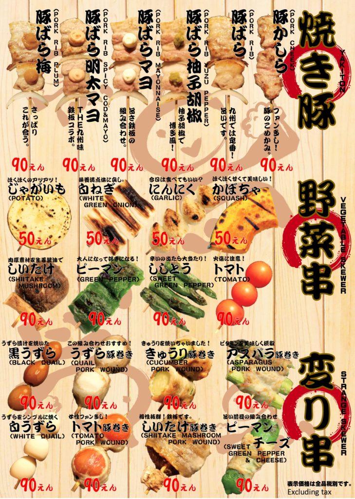 50円焼き鳥絶好鳥|串焼き