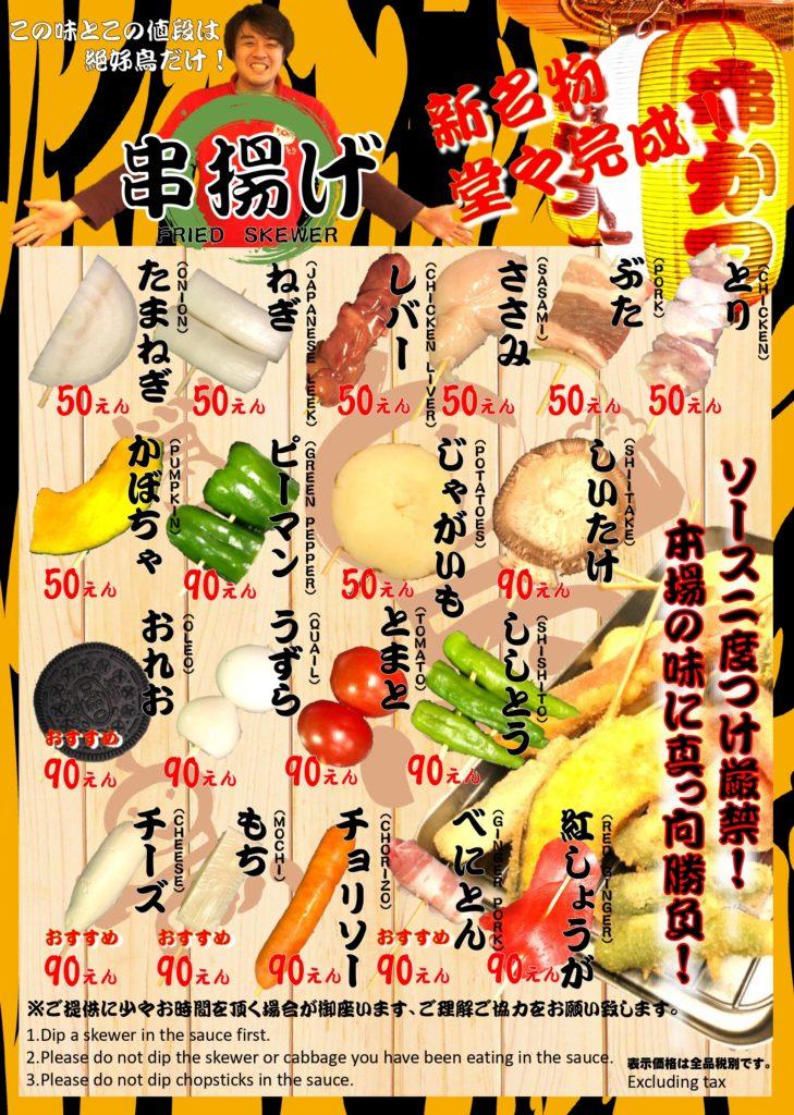 50円焼き鳥絶好鳥|串揚げ
