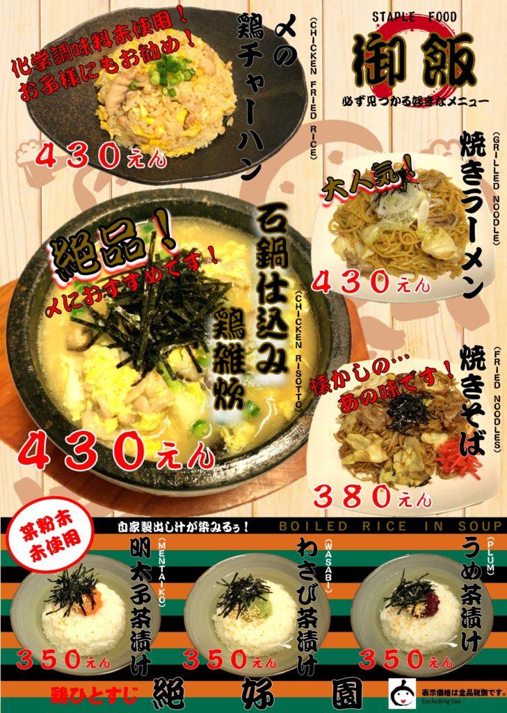 50円焼き鳥絶好鳥|ご飯