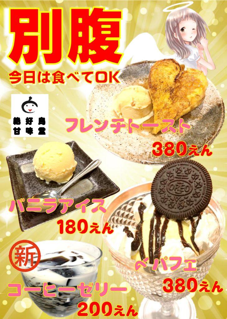 50円焼き鳥絶好鳥|別腹デザート