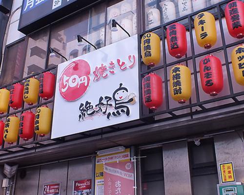 50円焼き鳥絶好鳥|瑞江店