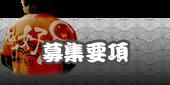50円焼き鳥絶好鳥|募集