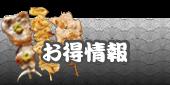 50円焼き鳥絶好鳥|クーポン