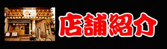 50円焼き鳥絶好鳥|各店舗紹介