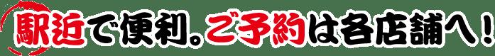 50円焼き鳥絶好鳥の店舗紹介