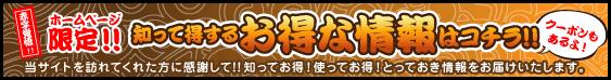 50円焼き鳥絶好鳥のクーポン